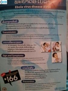 Ebola-Vientiane
